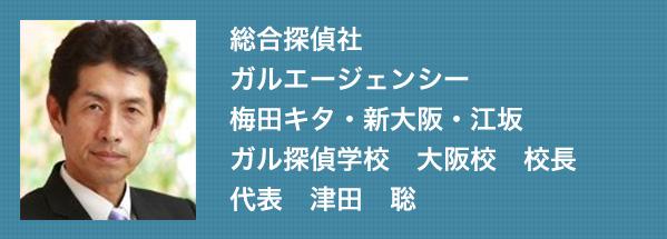 ガルエージェンシー梅田キタ・新大阪・江坂