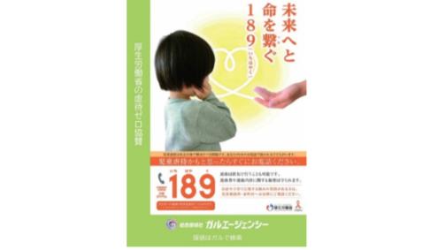 厚生労働省の子ども虐待防止「オレンジリボン運動」協賛