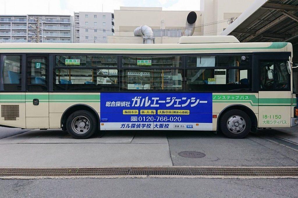 大阪シティバスさんに広告を掲載しました。