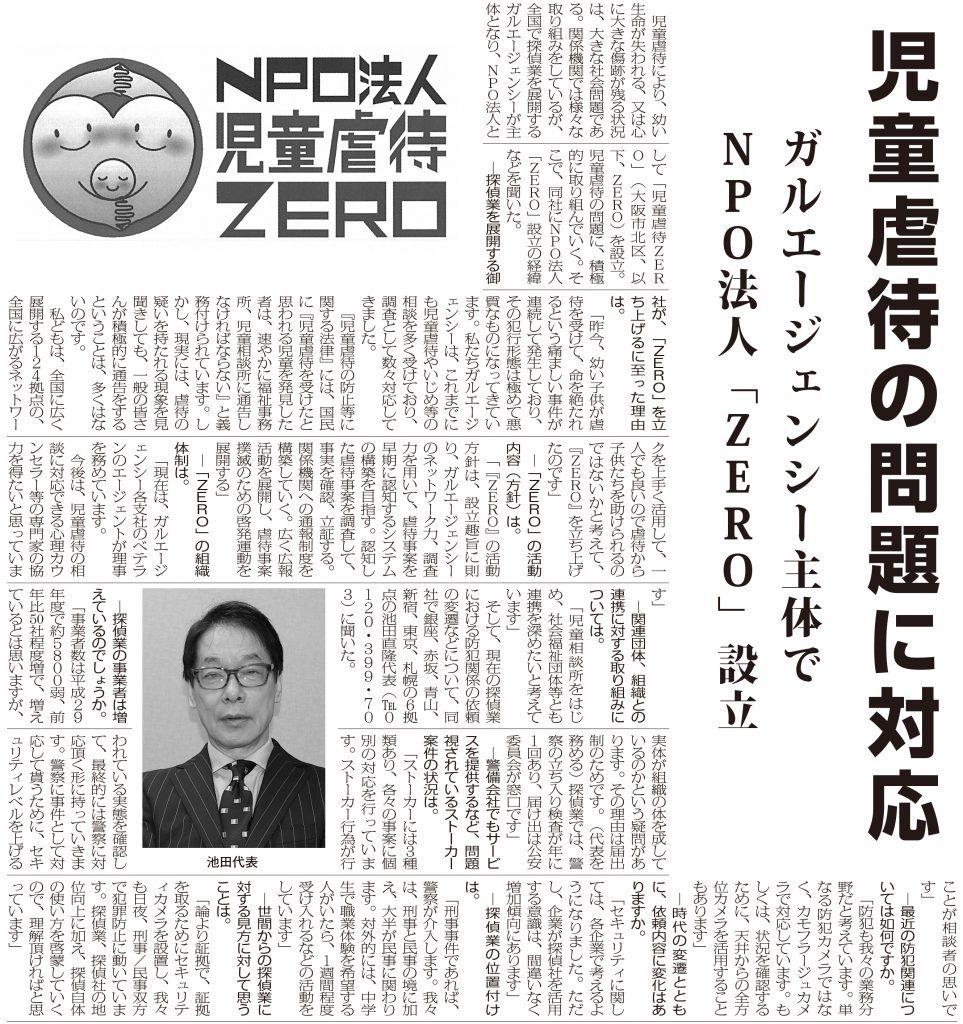 セキュリティ産業新聞