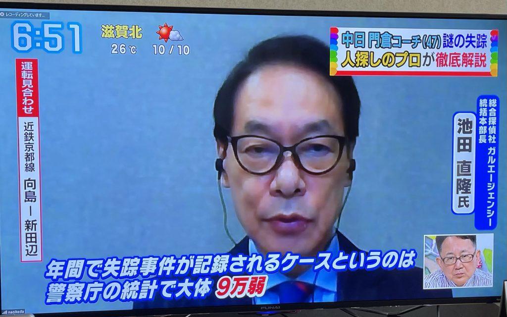す・またん 読売テレビ
